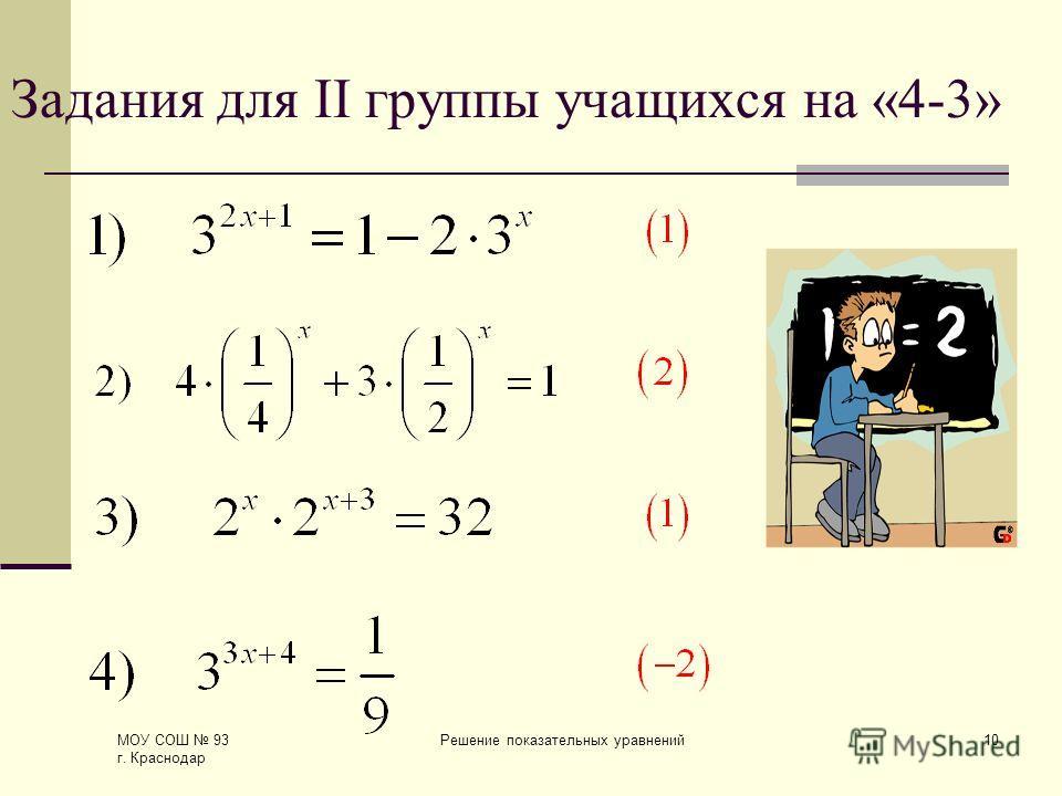 МОУ СОШ 93 г. Краснодар Решение показательных уравнений10 Задания для II группы учащихся на «4-3»