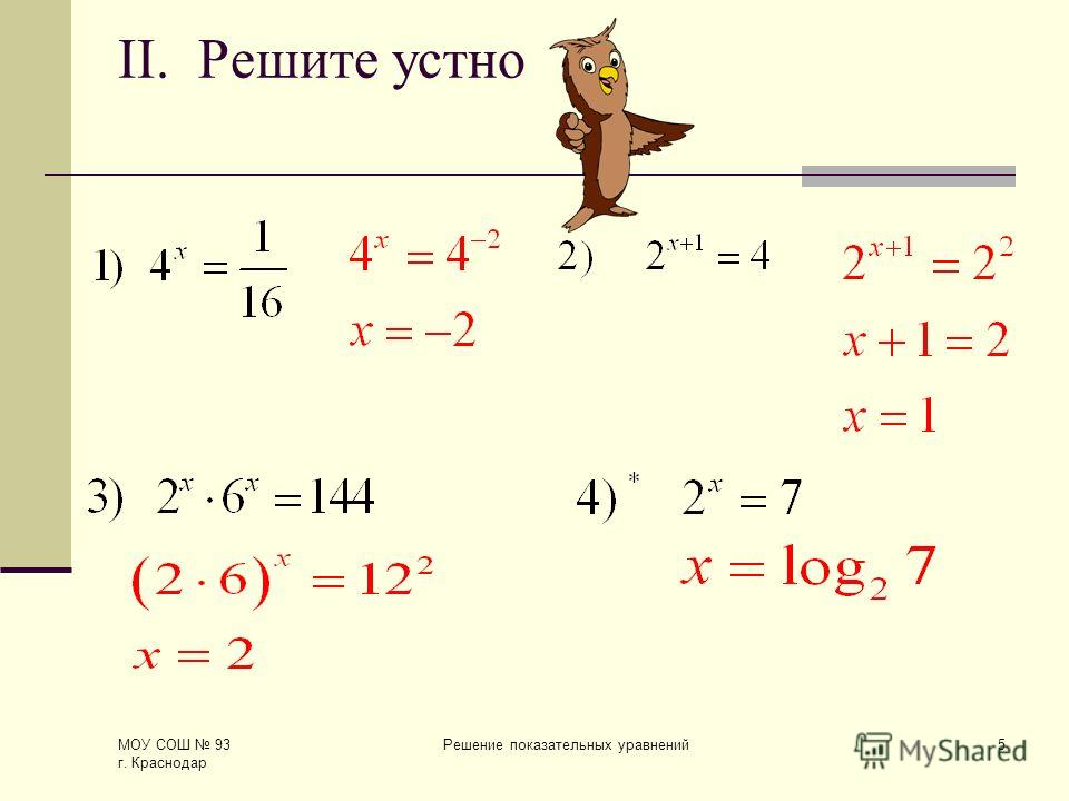 МОУ СОШ 93 г. Краснодар Решение показательных уравнений5 II. Решите устно