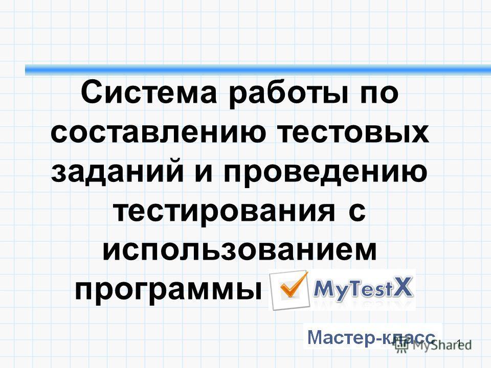 1 Система работы по составлению тестовых заданий и проведению тестирования с использованием программы MyTestX