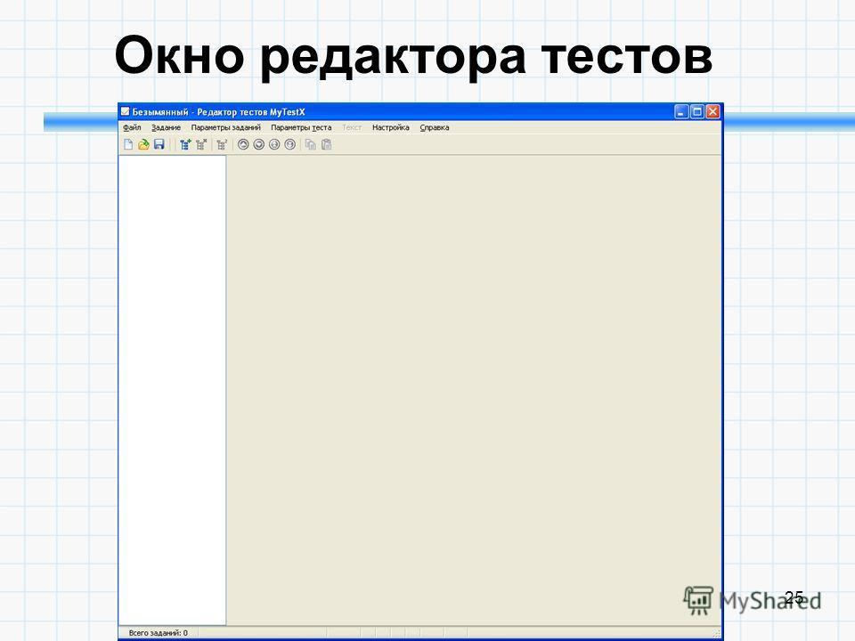 25 Окно редактора тестов
