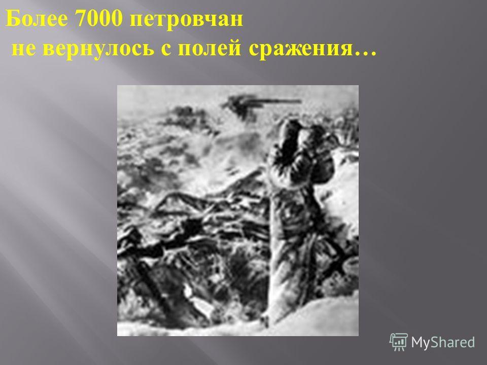 Более 7000 петровчан не вернулось с полей сражения …