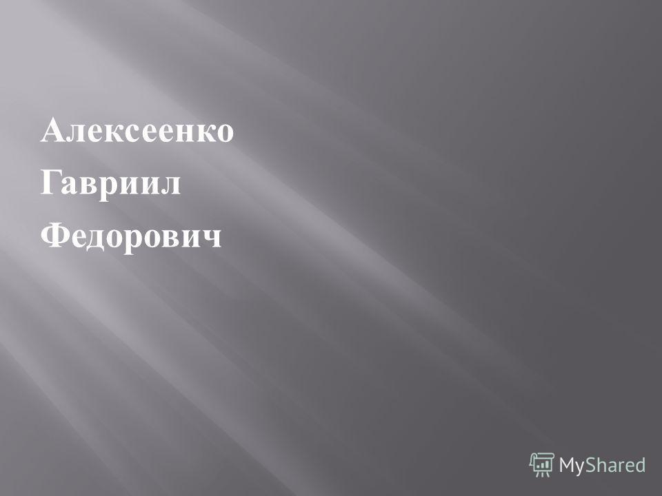 Алексеенко Гавриил Федорович