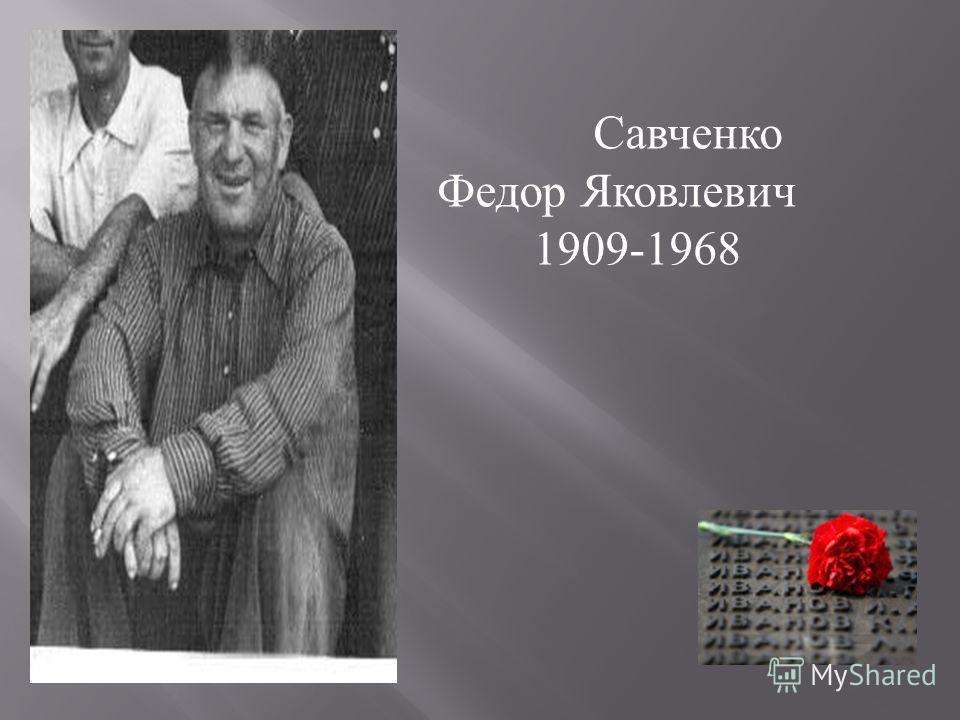 Савченко Федор Яковлевич 1909-1968