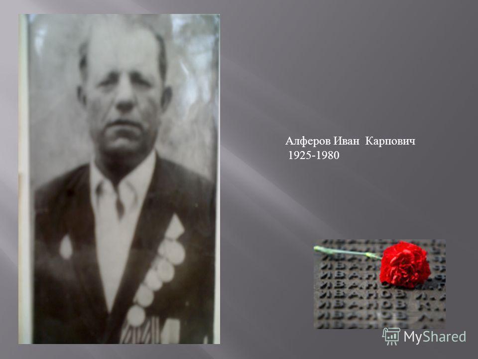 Алферов Иван Карпович 1925-1980