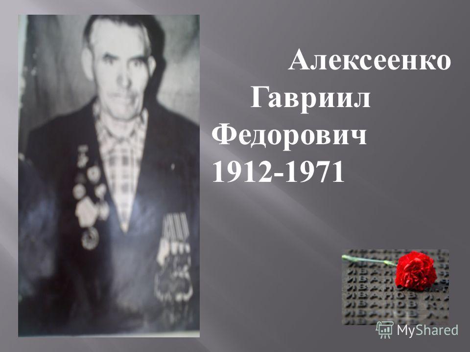 Алексеенко Гавриил Федорович 1912-1971