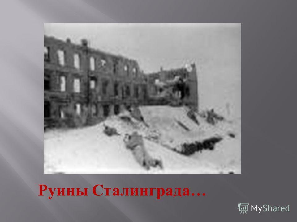 Руины Сталинграда …