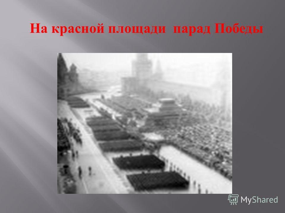 На красной площади парад Победы