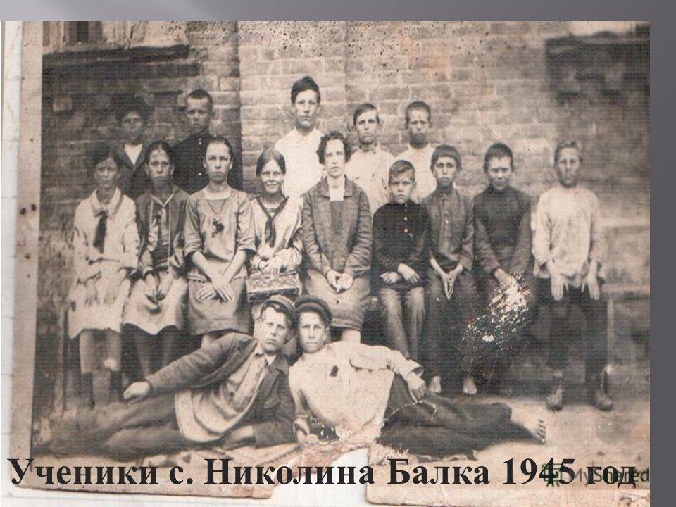 Ученики с. Николина Балка 1945 год