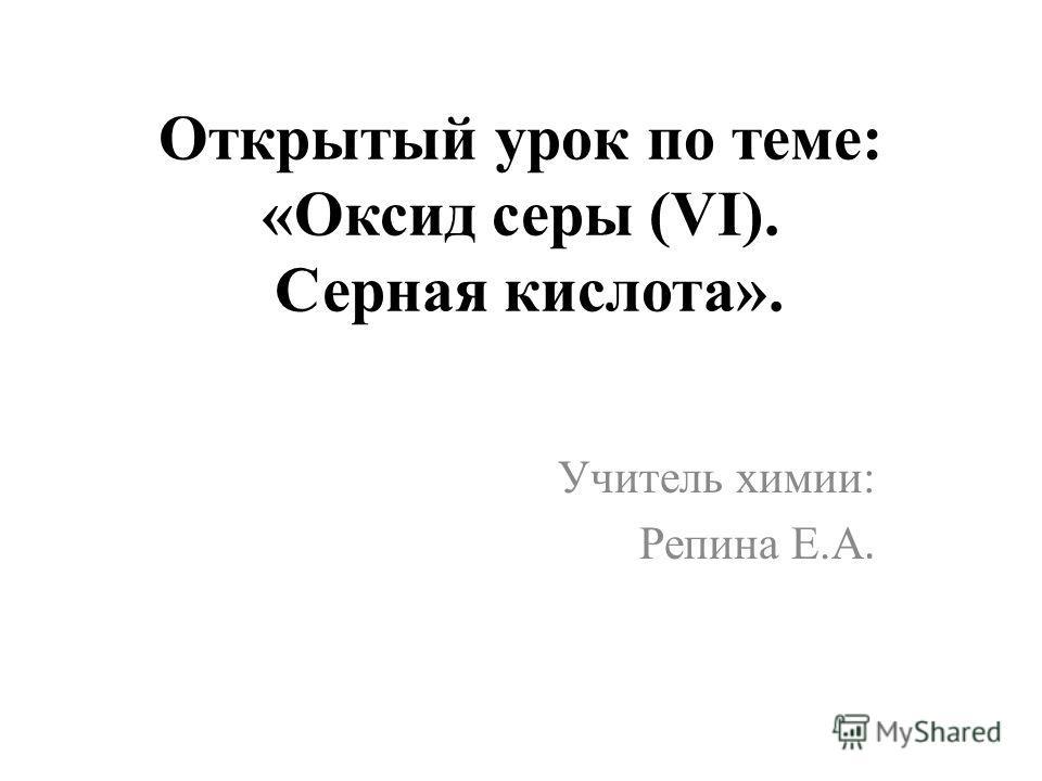 Открытый урок по теме: «Оксид серы (VI). Серная кислота». Учитель химии: Репина Е.А.