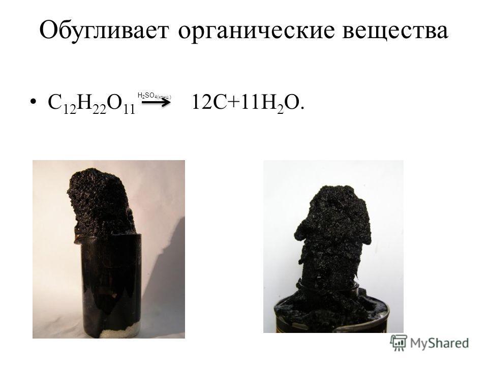 Обугливает органические вещества C 12 H 22 O 11 12C+11H 2 O. H 2 SO 4(конц.)