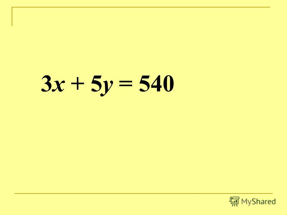 3x + 5y = 540