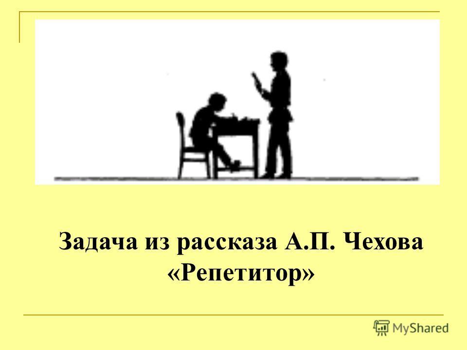 Задача из рассказа А.П. Чехова «Репетитор»