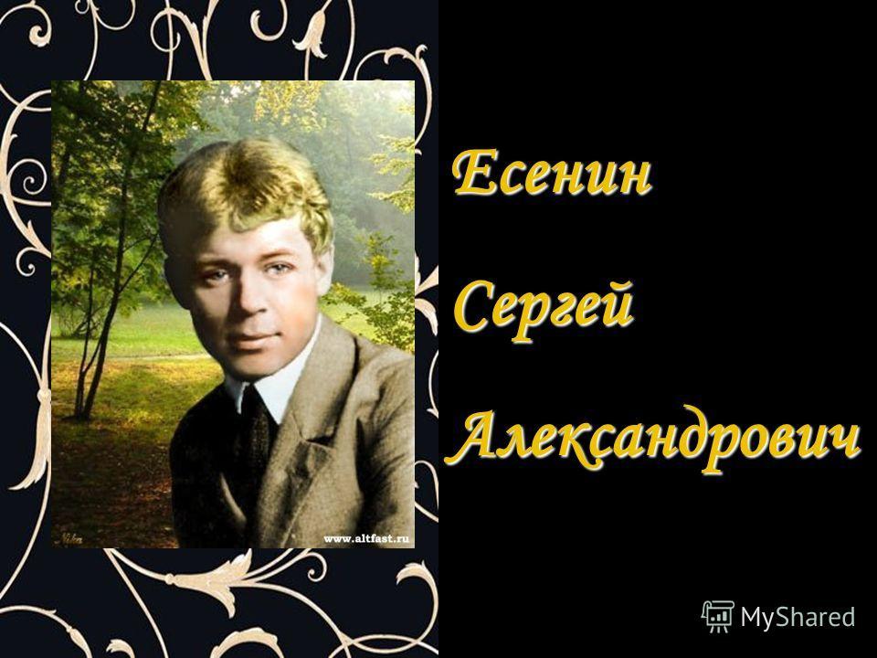 ЕсенинСергейАлександрович