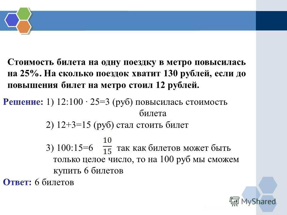 Стоимость билета на одну поездку в метро повысилась на 25%. На сколько поездок хватит 130 рублей, если до повышения билет на метро стоил 12 рублей.