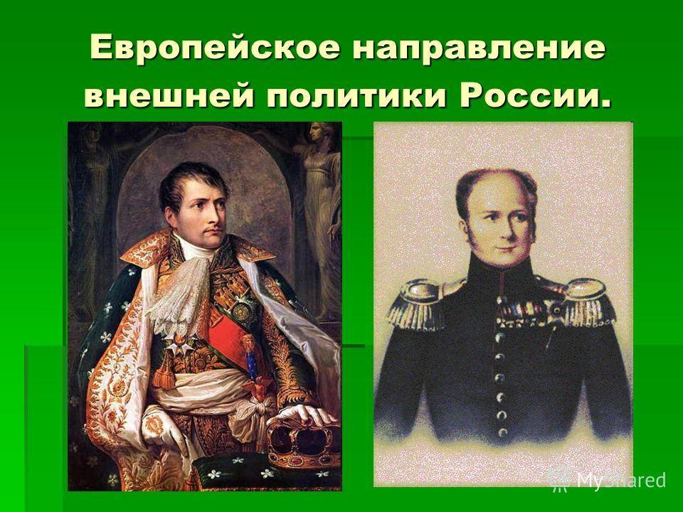 Европейское направление внешней политики России.