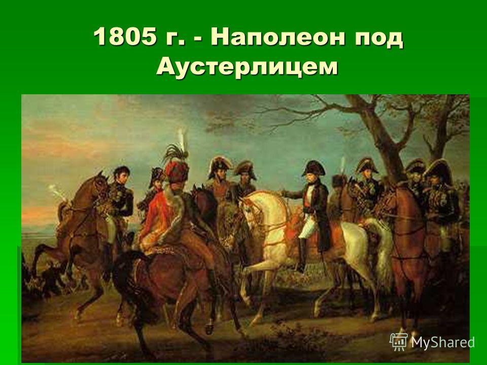 1805 г. - Наполеон под Аустерлицем