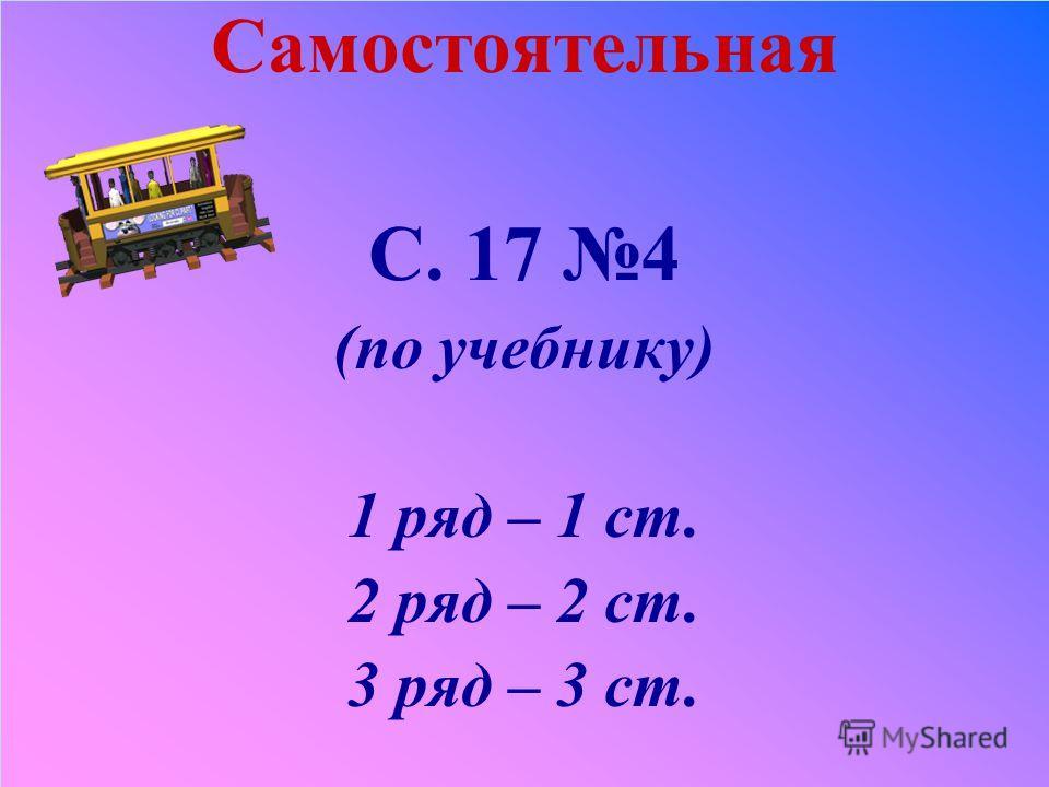 Самостоятельная С. 17 4 (по учебнику) 1 ряд – 1 ст. 2 ряд – 2 ст. 3 ряд – 3 ст.