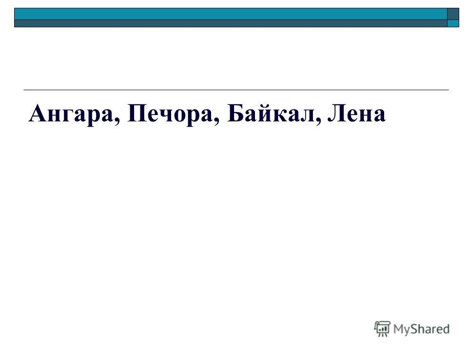 Ангара, Печора, Байкал, Лена