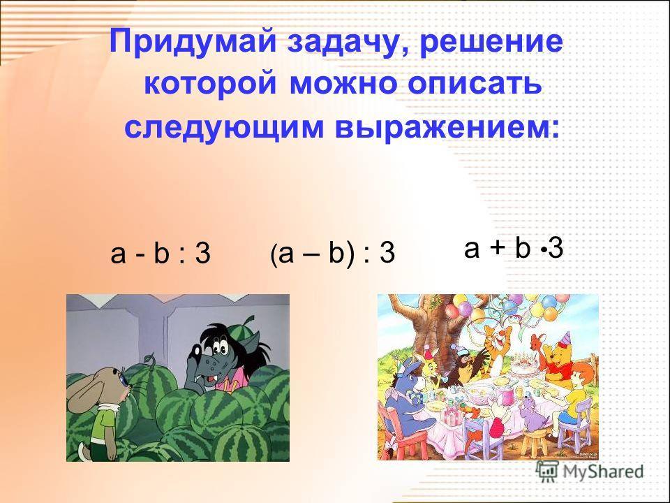 Реши уравнение (240-х+48):26=2