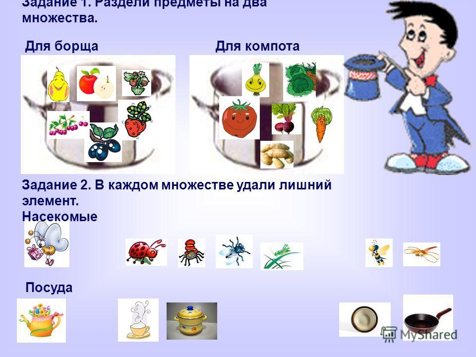 Множество – это группа предметов (или существ), собранных вместе и имеющих общее название Все предметы, входящие в множество называют элементами множества