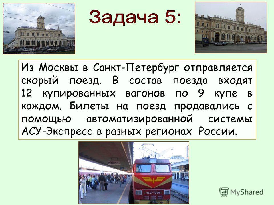 Из Москвы в Санкт-Петербург отправляется скорый поезд. В состав поезда входят 12 купированных вагонов по 9 купе в каждом. Билеты на поезд продавались с помощью автоматизированной системы АСУ-Экспресс в разных регионах России.
