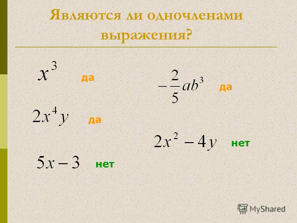 Являются ли одночленами выражения? да нет
