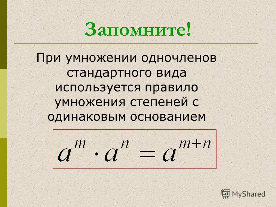 Запомните! При умножении одночленов стандартного вида используется правило умножения степеней с одинаковым основанием