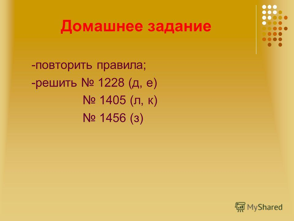 Домашнее задание -повторить правила; -решить 1228 (д, е) 1405 (л, к) 1456 (з)