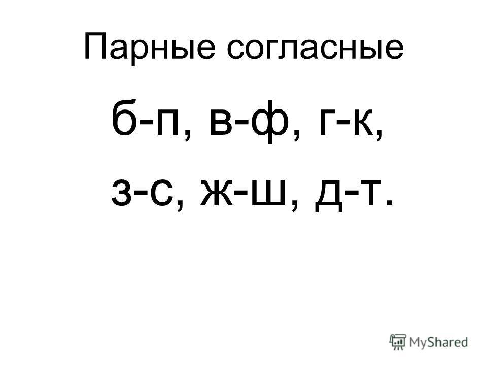 Парные согласные б-п, в-ф, г-к, з-с, ж-ш, д-т.
