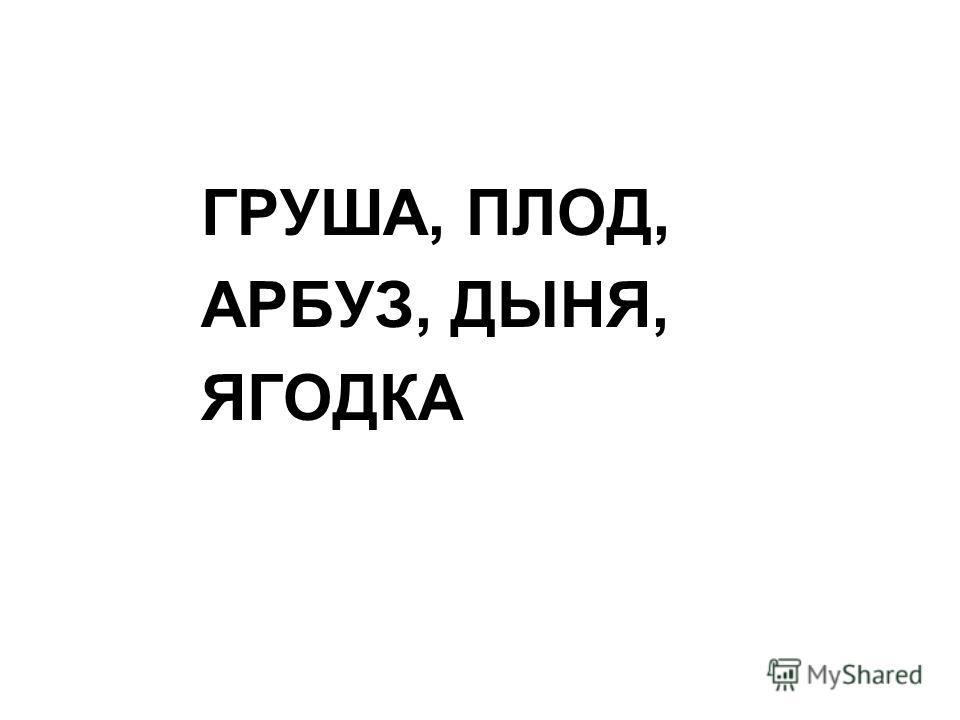 ГРУША, ПЛОД, АРБУЗ, ДЫНЯ, ЯГОДКА