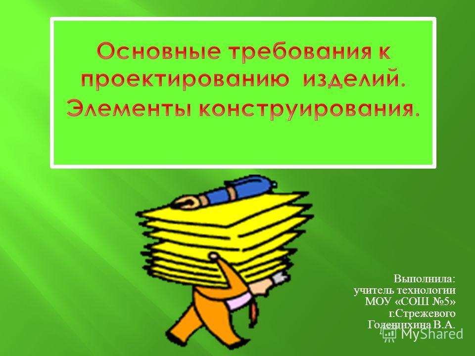 Выполнила : учитель технологии МОУ « СОШ 5» г. Стрежевого Голещихина В. А.