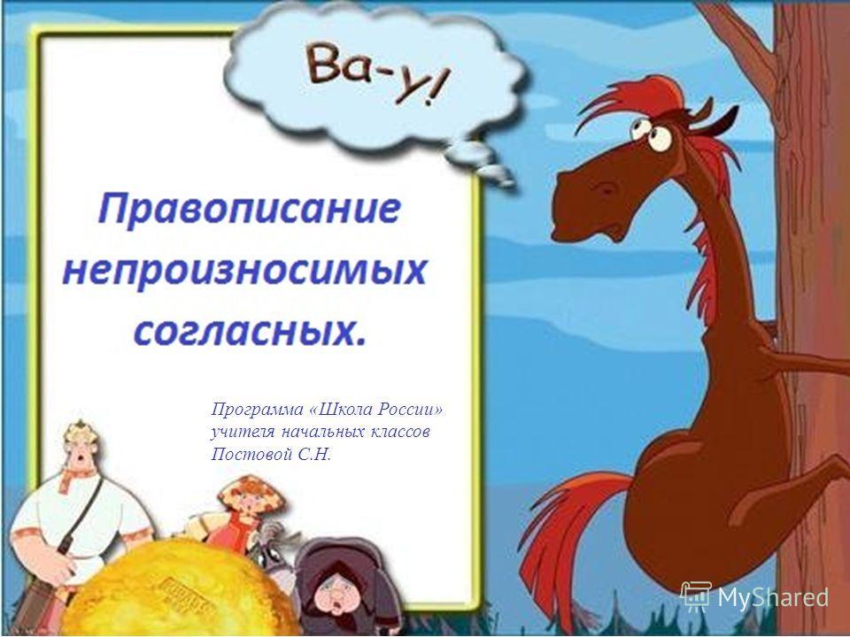 Программа «Школа России» учителя начальных классов Постовой С.Н.