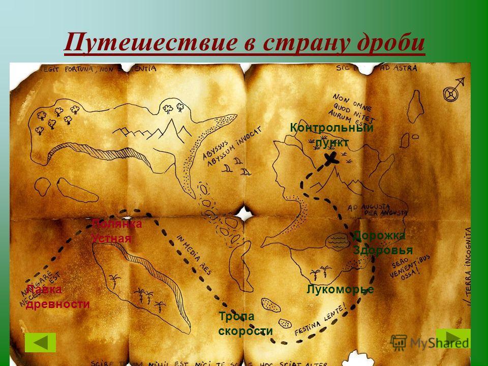 На Руси дроби называли долями, позднее «ломанными числами»
