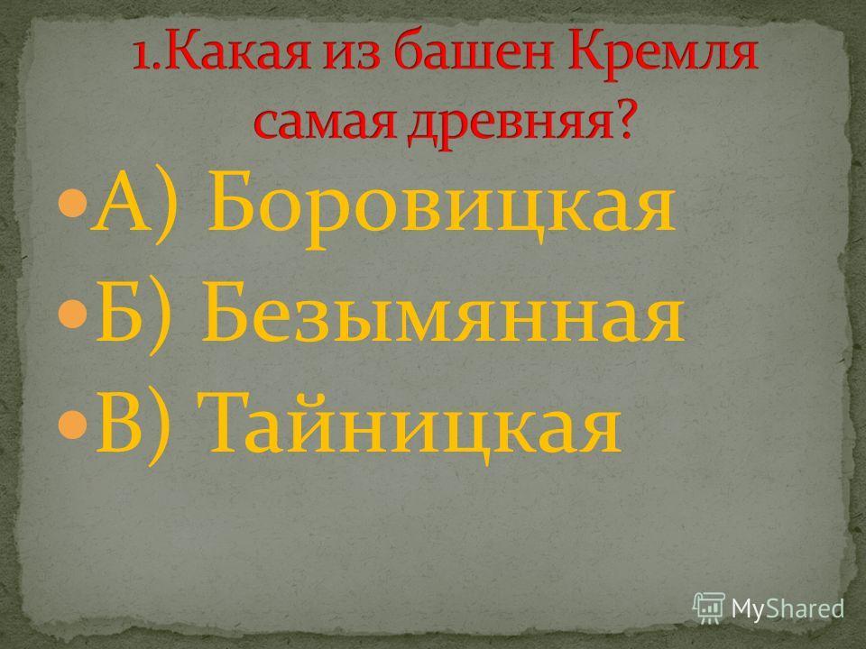А) Боровицкая Б) Безымянная В) Тайницкая