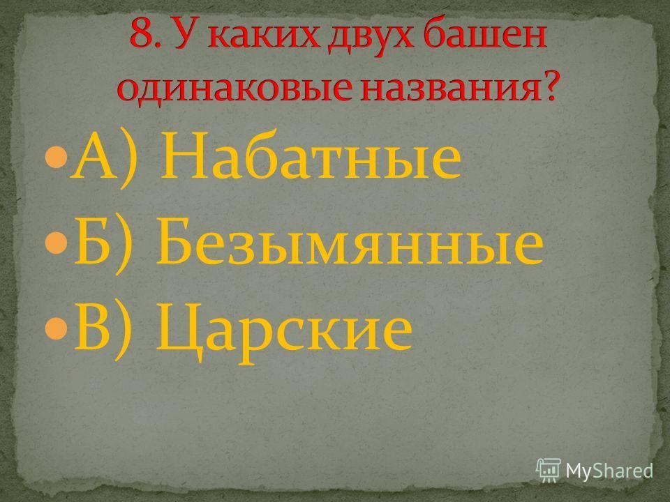 А) Набатные Б) Безымянные В) Царские