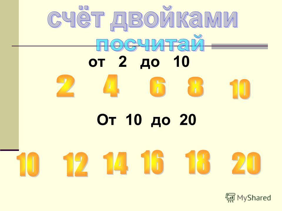 от 2 до 10 От 10 до 20