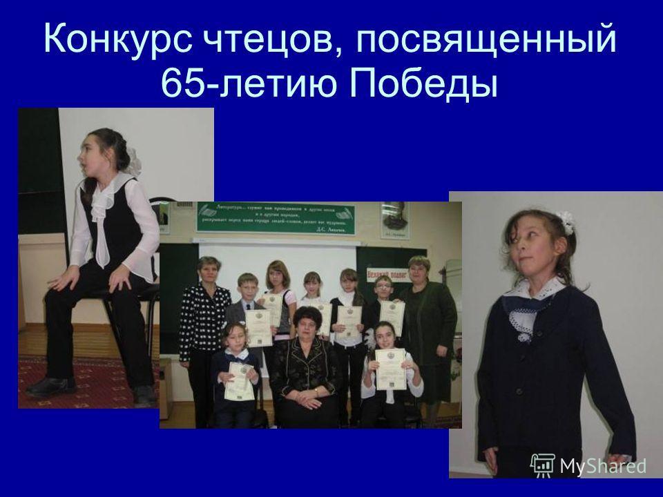 Конкурс чтецов, посвященный 65-летию Победы