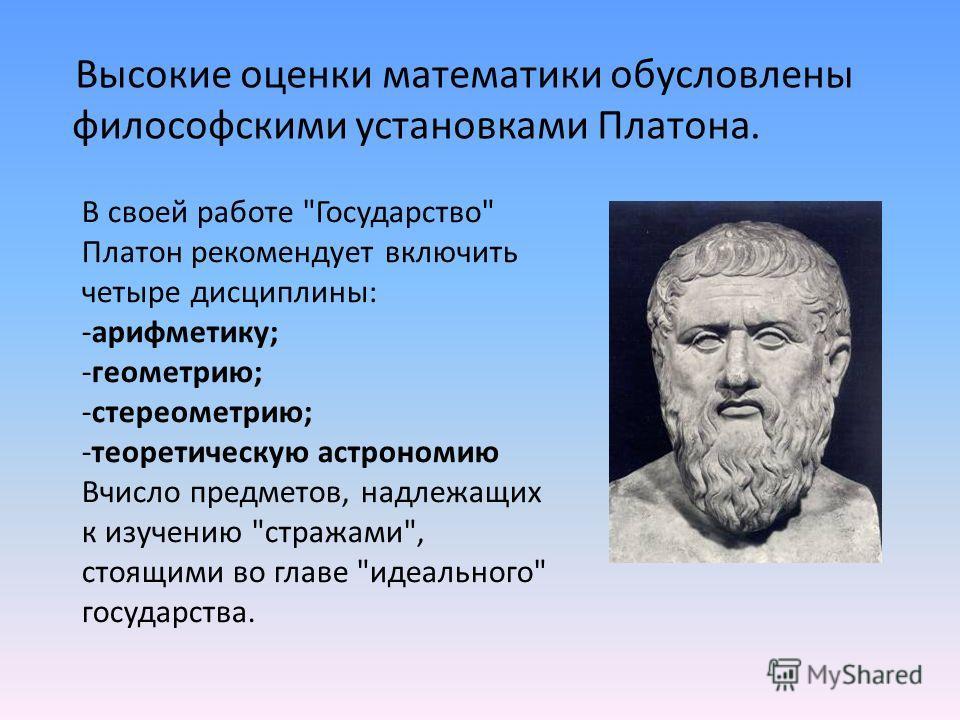Высокие оценки математики обусловлены философскими установками Платона. В своей работе