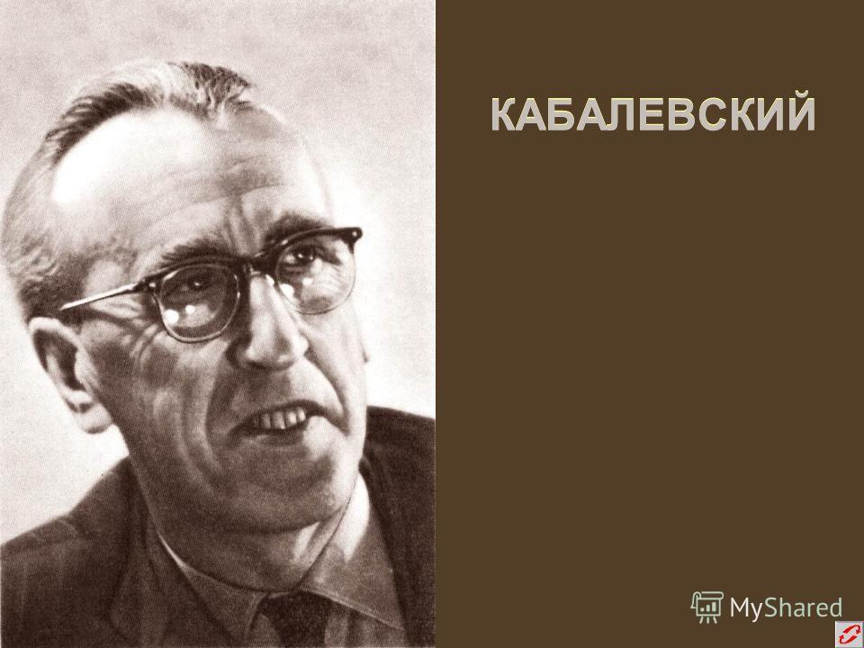 КАБАЛЕВСКИЙ