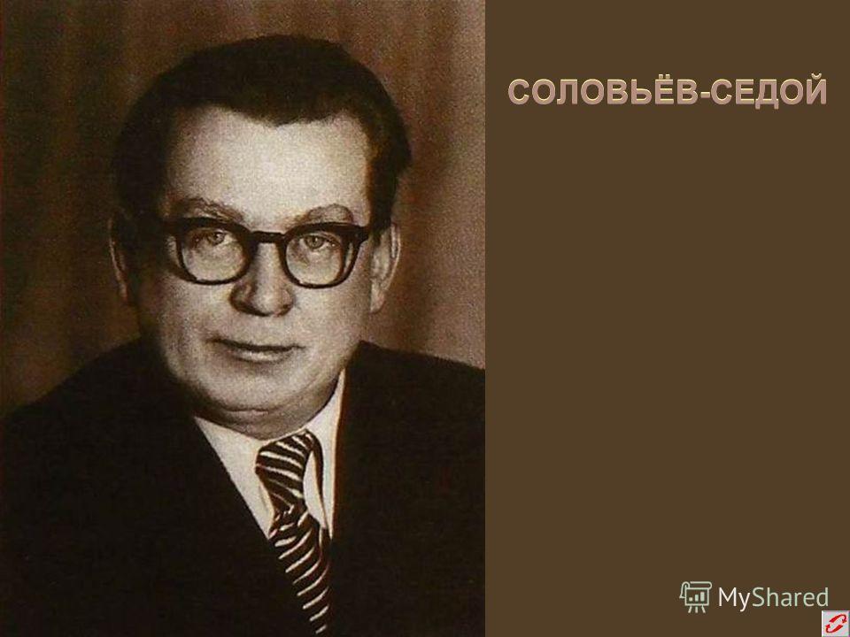 СОЛОВЬЁВ-СЕДОЙ