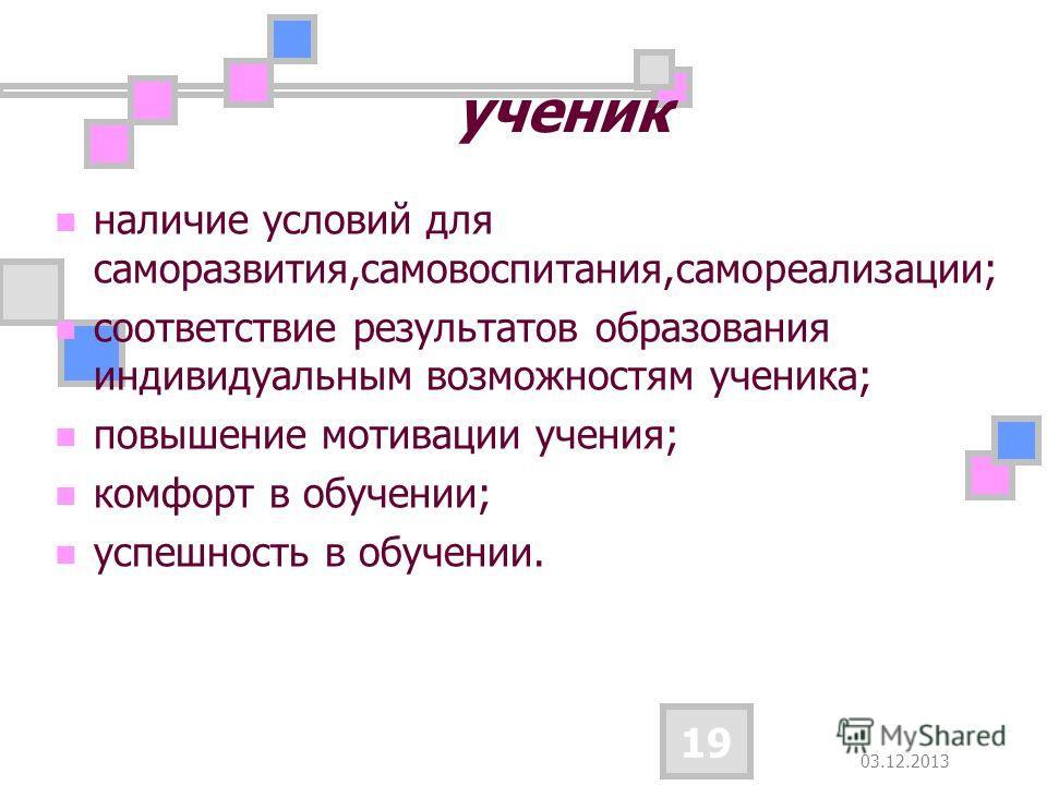 03.12.2013 18 Критерии оценки ожидаемых результатов