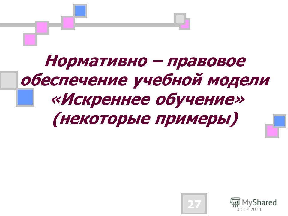 03.12.2013 26 Педагогический коллектив