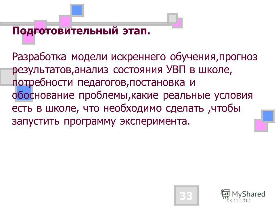 03.12.2013 32 Этапы эксперимента