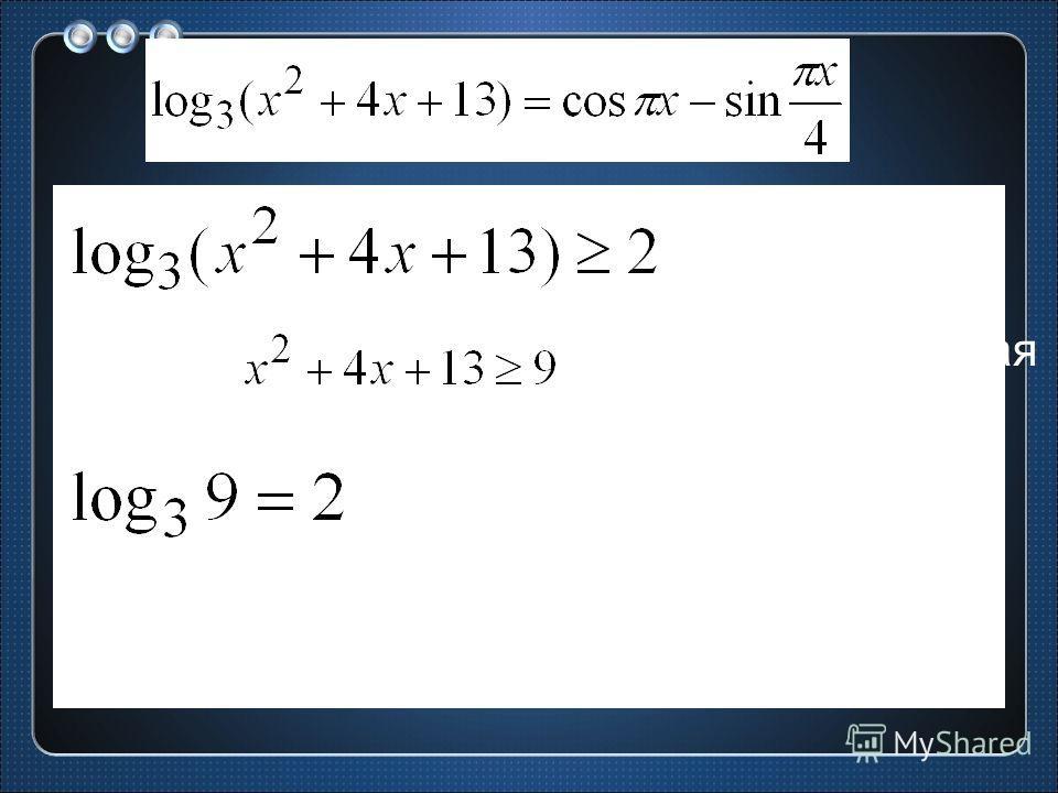 ,т к функция у = log t возрастающая И