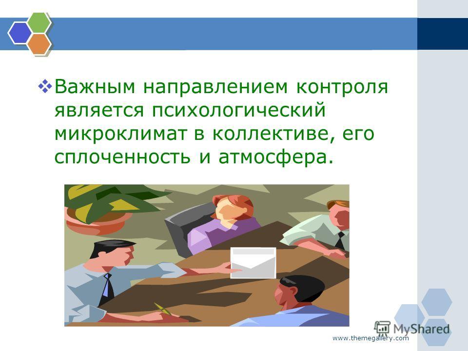 www.themegallery.com Важным направлением контроля является психологический микроклимат в коллективе, его сплоченность и атмосфера.