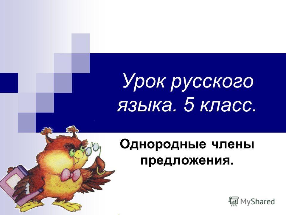 Урок русского языка. 5 класс. Однородные члены предложения.