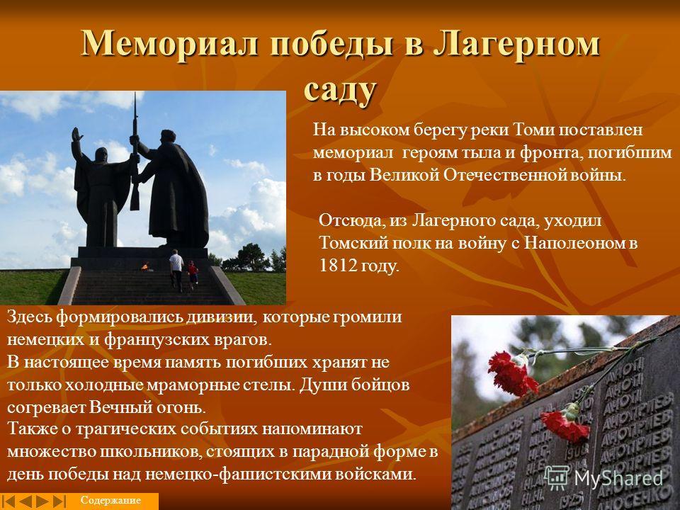 1 Памятники боевой славы. Великое множество Томичей погибло в военные годы. Люди исчезли, а память о них и сегодня живёт в наших сердцах. Сберечь эту память помогают памятники боевой славы, установленные на улицах города Томска. Эти памятники напомин