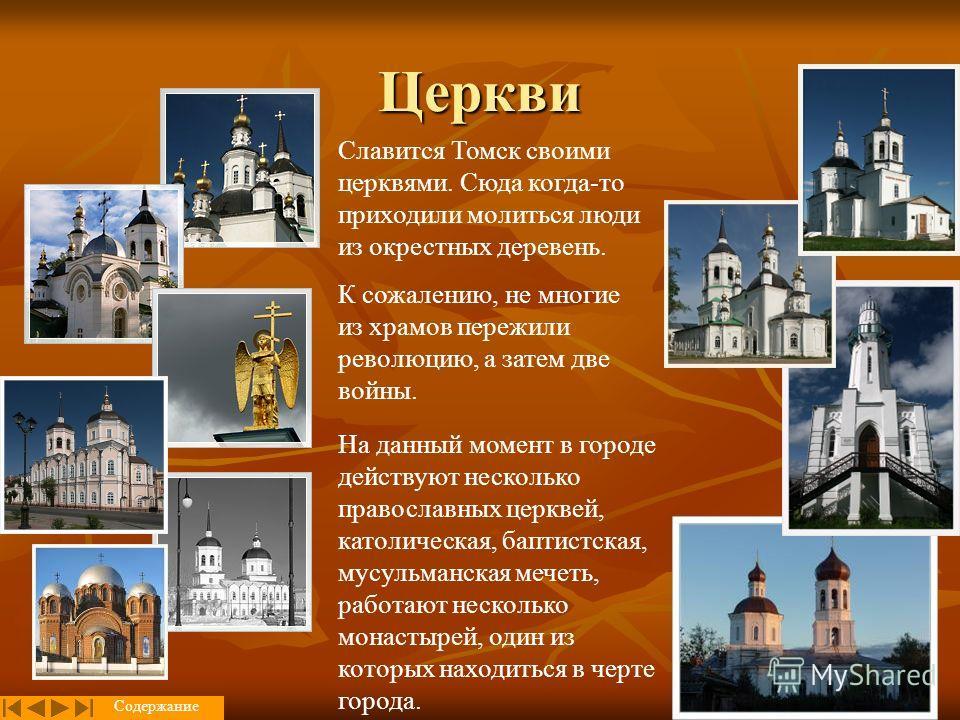 3 Герб Долгое время на гербе Сибири изображались соболи. Это было признание за главными сибирскими городами первенства в пушном промысле России. Затем на гербе Томска появился человек в рудокопном платье и с рудокопными инструментами в руках. Это зна