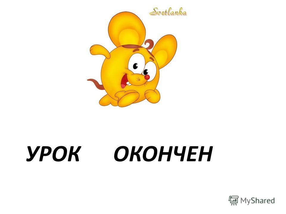 УРОК ОКОНЧЕН