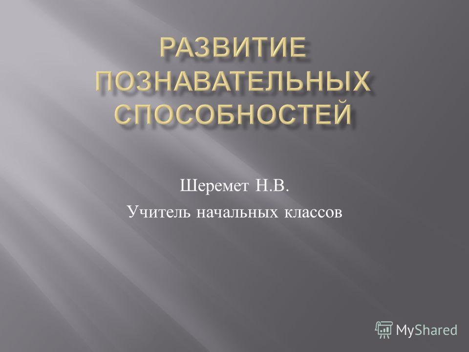 Шеремет Н. В. Учитель начальных классов